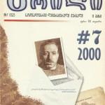11 მაისი #7 (152) 2000