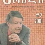 19 აპრილი  #7 (170) 2001