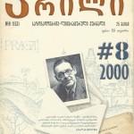25 მაისი #8 (153) 2000
