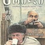 3 მაისი  #8 (171) 2001