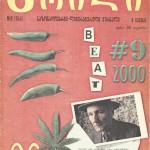8 ივნისი #9 (154) 2000