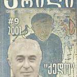 17 მაისი  #9 (172) 2001