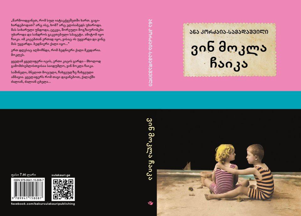 chaika-cover-34